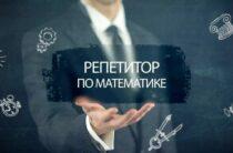 Репетитор по математике онлайн