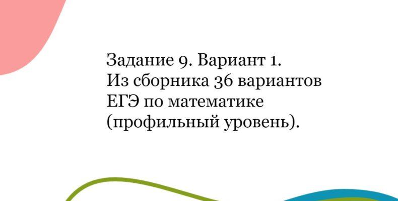 Решение №9 (2021 вар1): Найдите значение выражения 4^(1-2log0,5 3)