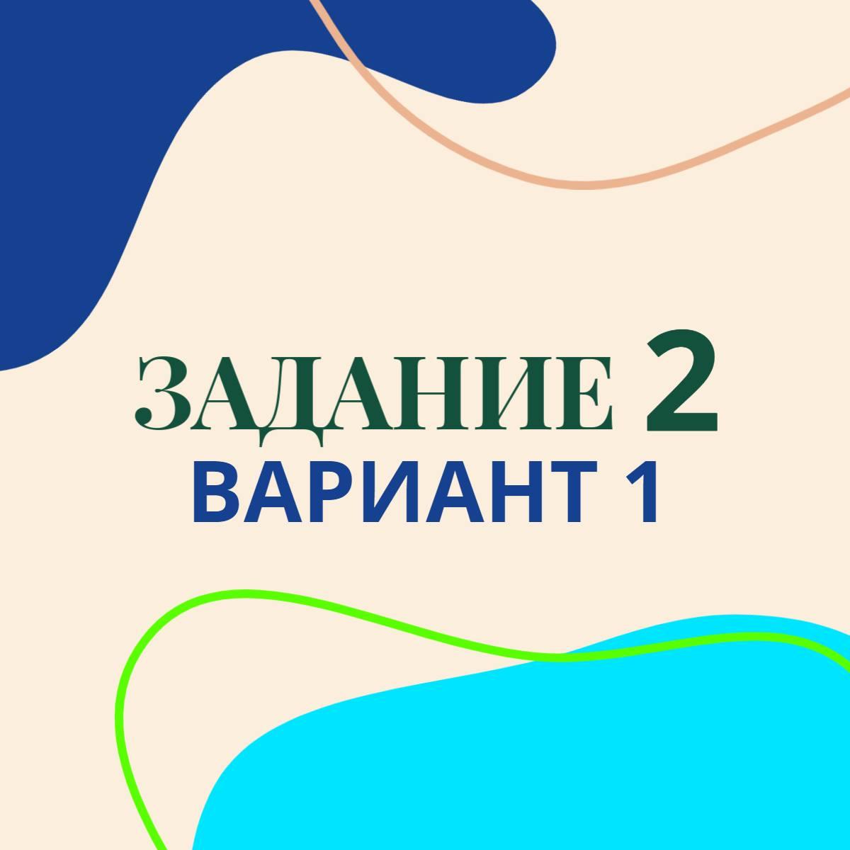 задание 2 вариант 1