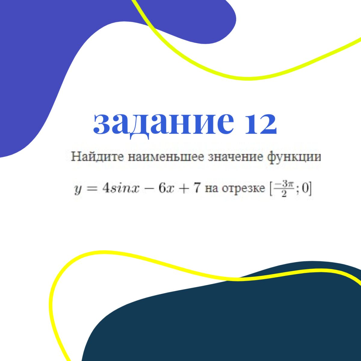 найдите наименьшее значение функции y=4sinx-6x+7 на отрезке