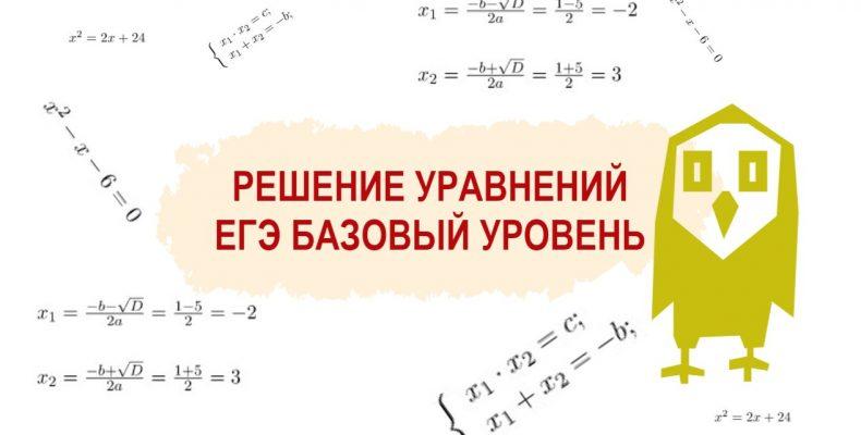 Решите уравнение x^2−x-6=0 из ЕГЭ базовый уровень демонстрационный вариант