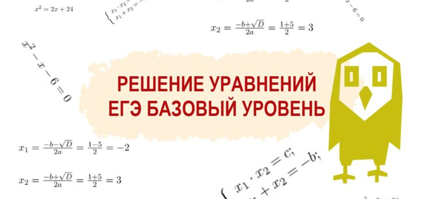 Решение уравнений из ЕГЭ базовый уровень