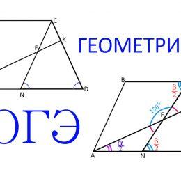 В равнобедренной трапеции ABCD биссектриса угла А — решение задачи ОГЭ