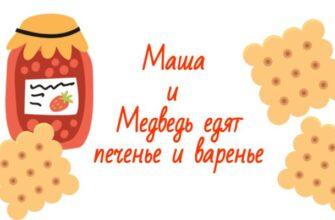 Маша и Медведь едят печенье и варенье