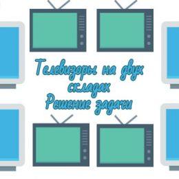 На первом складе было в 3 раза больше телевизоров, чем на втором
