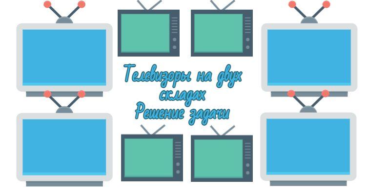 На первом складе телевизоров в 3 раза больше, чем на втором