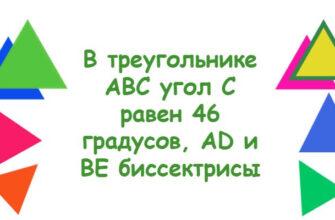 В треугольнике ABC угол С равен 46 градусов, AD и BE биссектрисы