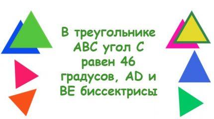 Решение №6 (2021 вар1): В треугольнике ABC угол C равен 46