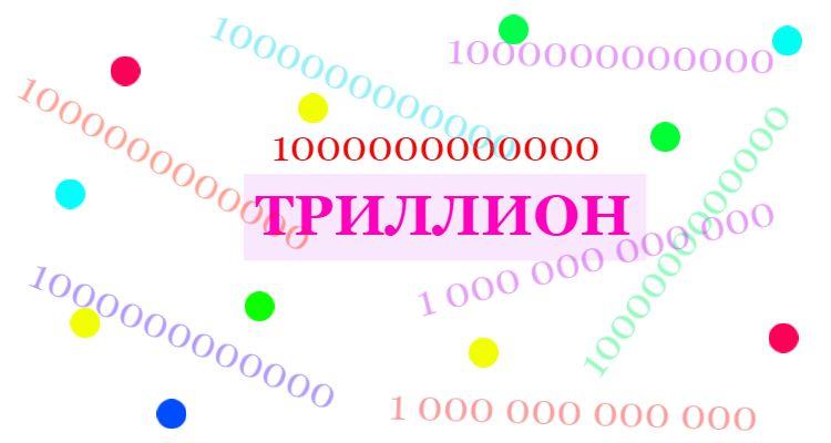 Триллион сколько нулей