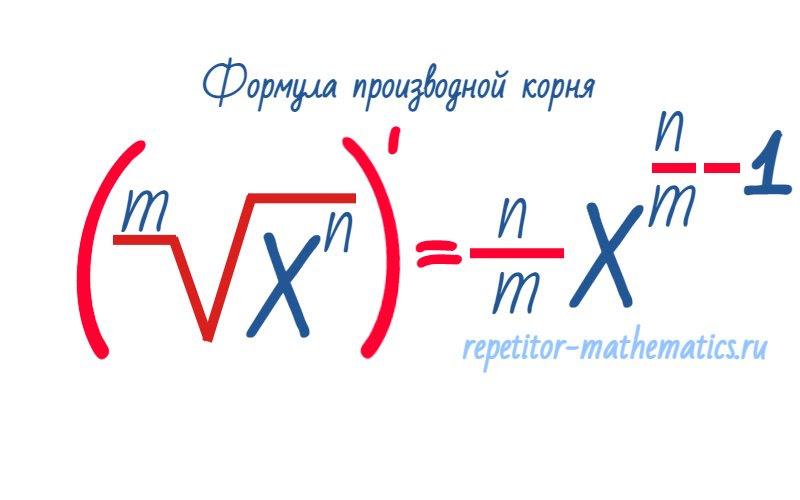 Формула производной корня
