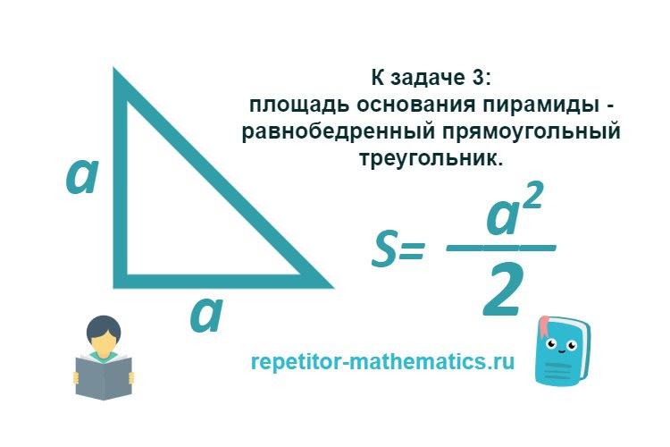 Площадь основания пирамиды - к задаче 3